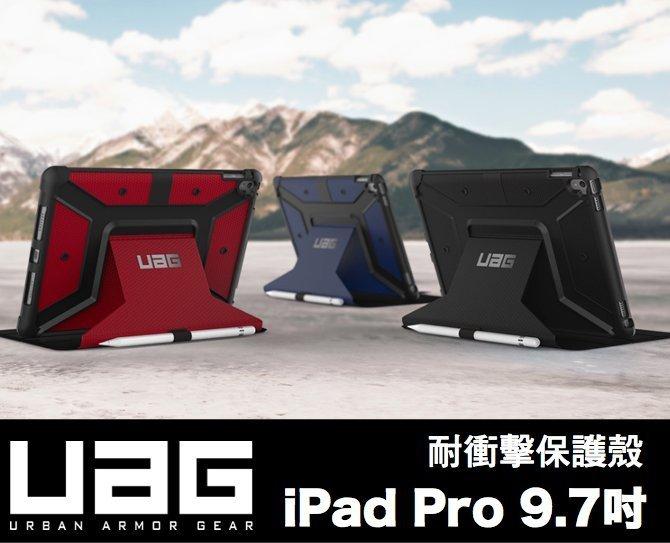 UAG Apple iPad Pro 9.7吋 耐衝擊 軍規 強化 保護殼 三色 支援自動喚醒