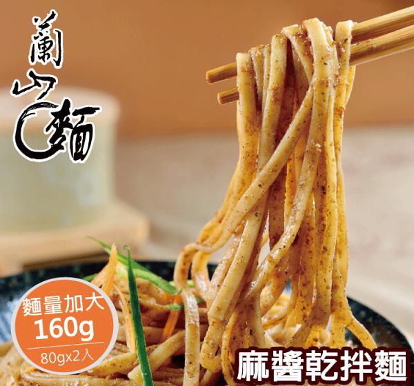 狂銷突破135萬碗!!【蘭山麵】麻醬口味5包(10人份)↘25元/碗