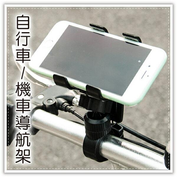 【aife life】自行車雙夾手機架/機車 導航架/車用手機架/支撐架/GPS/手機支架/手機座/懶人夾