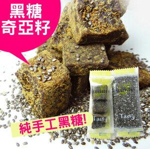 黑糖奇亞籽/150g 【人間仙境嚴選】/清涼茶飲