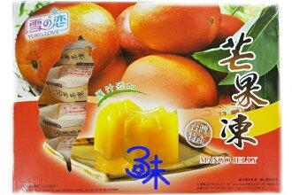 (台灣) 雪之戀 芒果凍 1盒 500 公克 (10入) 特價 85 元 【4712905017873】
