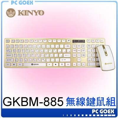 KINYO GKBM-885 2.4G 無線鍵鼠組 璀璨金 ☆pcgoex 軒揚☆