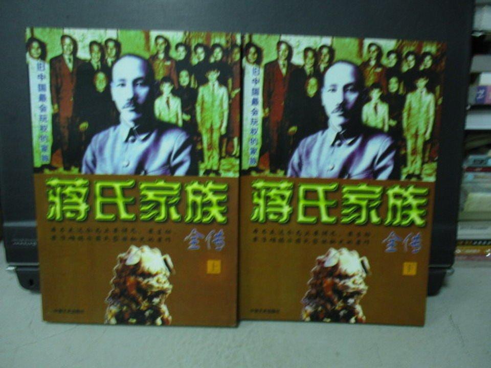 【書寶二手書T5/傳記_LRT】蔣氏家族全傳_上下合售_簡體書