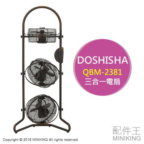 【配件王】日本空運 DOSHISHA QBM-2381 三合一 大風量 遙控 電風扇 電扇 立扇 勝 NIR-3011D