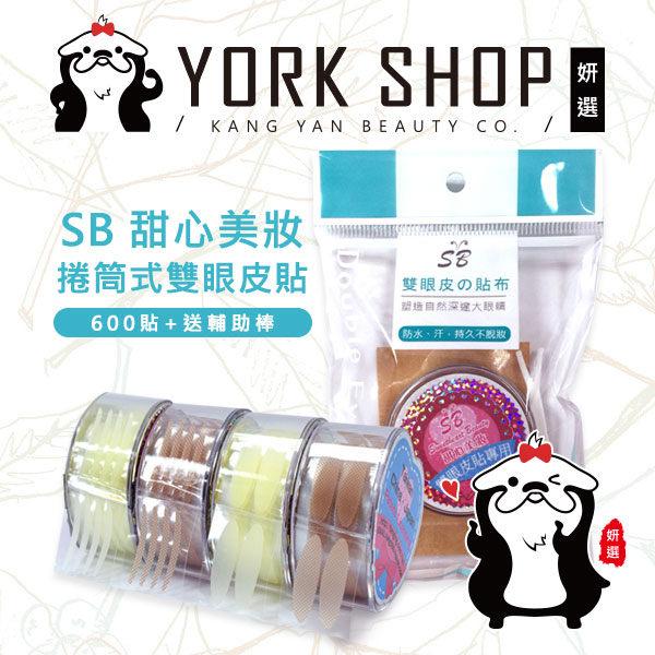 【姍伶】SB 甜心美妝 捲筒式雙眼皮貼 300回入(600貼+送輔助棒) 蕾絲網狀/透明