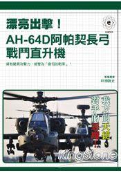 漂亮出擊!AH:64D阿帕契長弓戰鬥直升機