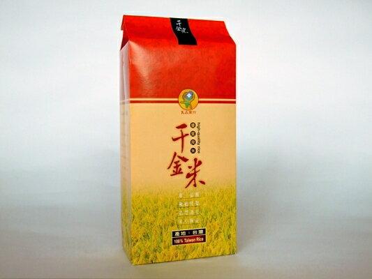 台稉9號 -- 牛皮紙袋包裝 【千金米】