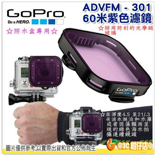 GoPro ADVFM~301 60m 紫色濾鏡 潛水盒  貨 Magenta Dive