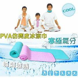 冰涼巾 盒裝 / 運動冰巾 / 領巾 / 瞬間涼感 / 急速降溫 / 德國技術 台灣製造