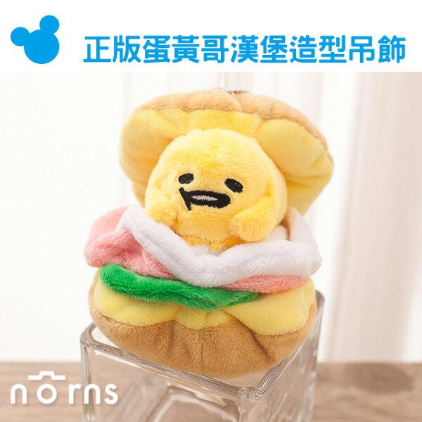 NORNS【正版蛋黃哥漢堡造型吊飾 15cm】三麗鷗Gudetama鑰匙圈 公仔 絨毛娃娃