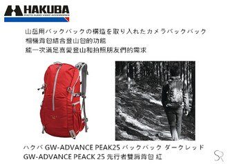 HAKUBA 先行者雙肩後背包 HA24995VT GW-ADVANCE PEAK 25 紅灰黑三色