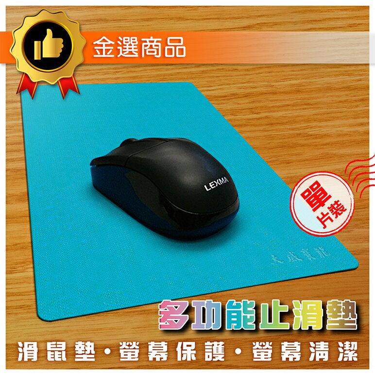 大威寶龍【多功能止滑墊】輕巧款 14x24cm/超薄滑鼠墊防滑墊-布面適羅技電競光學滑鼠-可擦拭保護筆電蘋果MAC電腦螢幕 0
