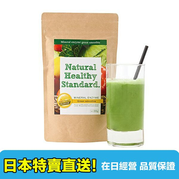 【海洋傳奇】【4包免運】日本 Natural Healthy Standard 蔬果酵素粉 200g 芒果 巴西藍莓 蜜桃 蜂蜜檸檬 西印度櫻桃 香蕉 豆乳抹茶 4