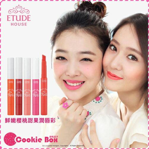 韓國 Etude house 鮮嫩 櫻桃 甜果 潤唇彩 1.8g *餅乾盒子*