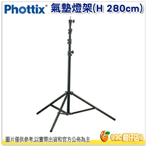 Phottix 氣墊燈架 H 280cm 群光公司貨 閃光燈氣墊型燈架 燈架 H-280cm