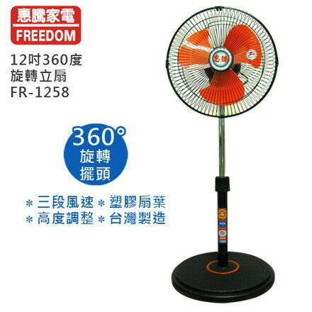 【惠騰】12吋360度旋轉立扇 / 個人專用 (FR-1258)