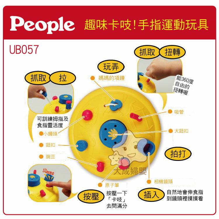 【大成婦嬰】日本 People 趣味卡吱-手指運動玩具 UB057 2