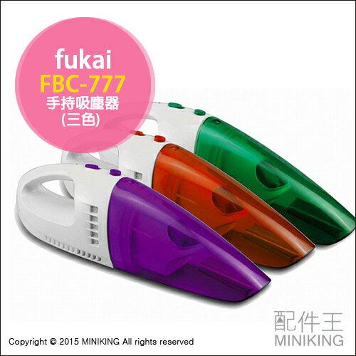 【配件王】日本代購 fukai FBC-777 三色 充電池式 乾濕兩用 手持無線吸塵器