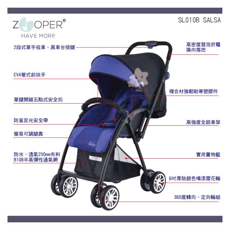 【大成婦嬰】2016 新款 美國 Zooper Salsa 挑高輕量型推車- 6色可選  (免運費+公司貨保固2年) 7
