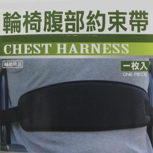 輪椅約束帶 腹部位 不分男女 昭惠YASCO