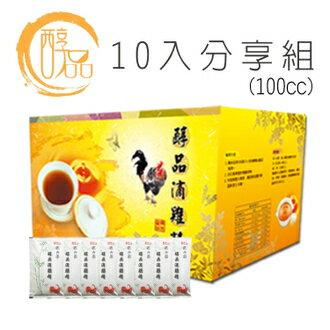 100cc雞精禮盒10入/盒分享組【醇品滴雞精】 - 限時優惠好康折扣