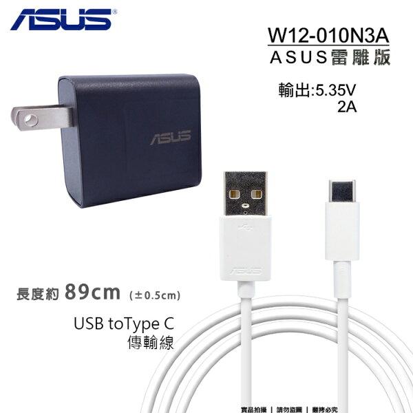 ASUS USB To Type C 原廠旅充組/旅充頭+傳輸線/ASUS ZenFone3 ZE552KL/ZE520KL/Deluxe ZS570KL/Ultra ZU680KL/ZenPad S Z580CA/3S Z500M/HTC 10/LG G5/Nexus 6P/華為 P9/P9 plus/Nokia N1/小米5/Samsung Galaxy Note 7/Sony Xperia XZ/X Compact