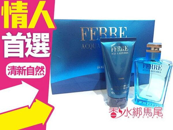 ◐香水綁馬尾◐GIANFRANCO FERRE ACQUA 水藍 男性香水 禮盒 (香水100ml +沐浴乳100ML)