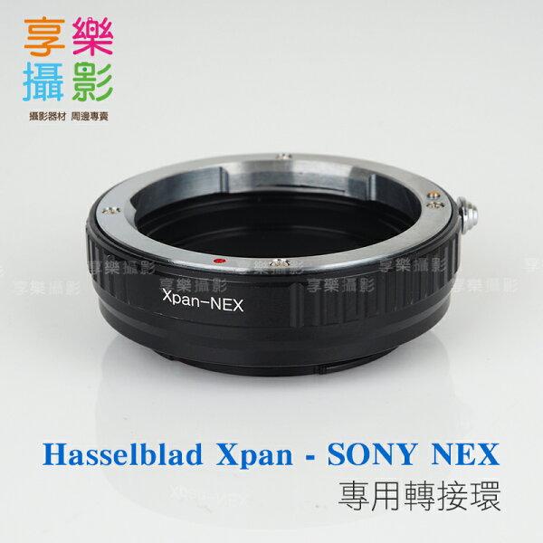 [享樂攝影] Hasselblad Hassel Xpan 哈蘇寬幅機鏡頭 轉接 SONY E-mount NEX 相機 轉接環 A7s A7 A7r A7ii A6300 A6000 NEX6 NEX7
