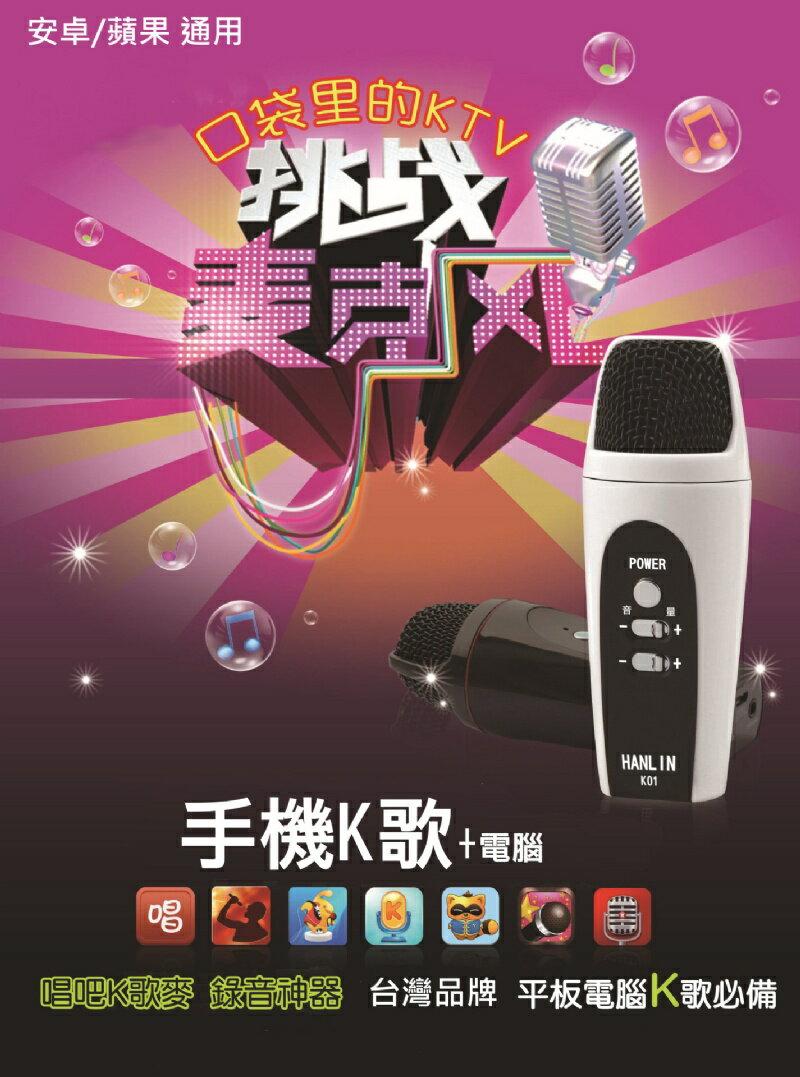 【風雅小舖】HANLIN-K01手機麥克風 歡唱行動K歌麥克風 好音效 行動KTV (安卓/APPLE/電腦通用) - 限時優惠好康折扣