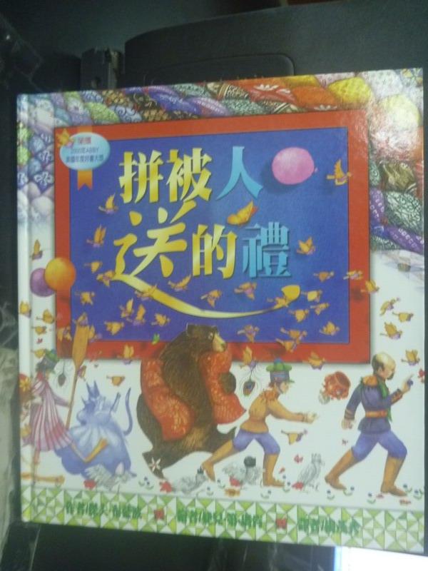 ~書寶 書T6/少年童書_ZBI~拼被人送的禮_楊茂秀 傑夫.布藍 ~  好康折扣