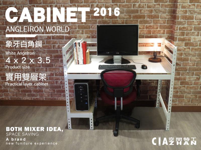 極致質感工作桌/辦公桌♞空間特工♞(長4尺x深2x高3.5,單層小層架)耐重 象牙白免螺絲角鋼 C款 - 限時優惠好康折扣