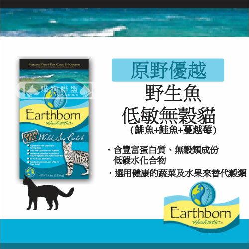 +貓狗樂園+ 原野優越Earthborn Holistic【野生魚低敏無縠貓糧。5磅】950元 - 限時優惠好康折扣