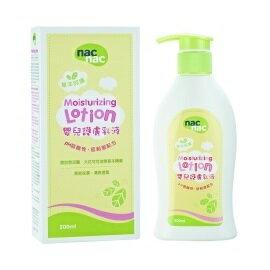 nac nac - 草本呵護嬰兒護膚乳液 200ml