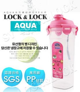 【樂扣樂扣】AQUA系列經典易開隨行水杯/690ML(馬卡龍粉)