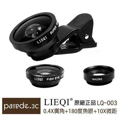 LQ-003 LIEQI 原廠正品 0.4X超級廣角 微距 魚眼 手機鏡頭 三合一 黑色【Parade.3C派瑞德】