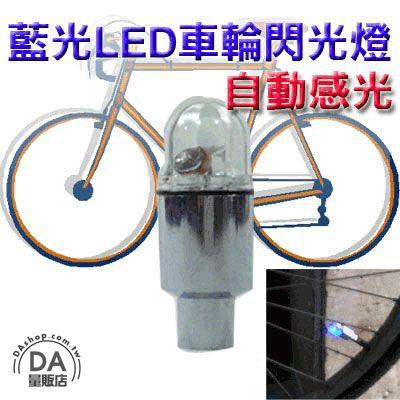 《DA量販店》LED 風火輪 閃光燈 藍彩 輪胎燈 氣孔燈 氣嘴燈 車輪燈 安全燈 (21-045)