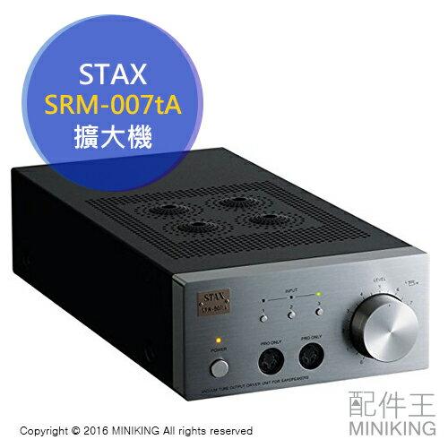 【配件王】 日本代購 STAX SRM-007tA 擴大機 搭配 SR-009 使用 另有 STAX 組合