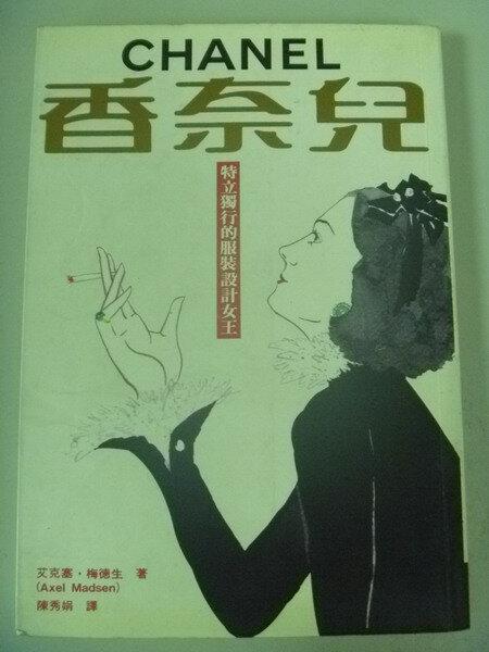 【書寶二手書T1/傳記_IAD】香奈兒-特立獨行的服裝設計女王_艾克塞梅德