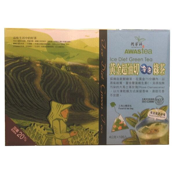 阿華師茶業 天籟茶語 黃金超油切日式綠茶 / 桂花烏龍茶 / 桂花綠茶 4g*120包