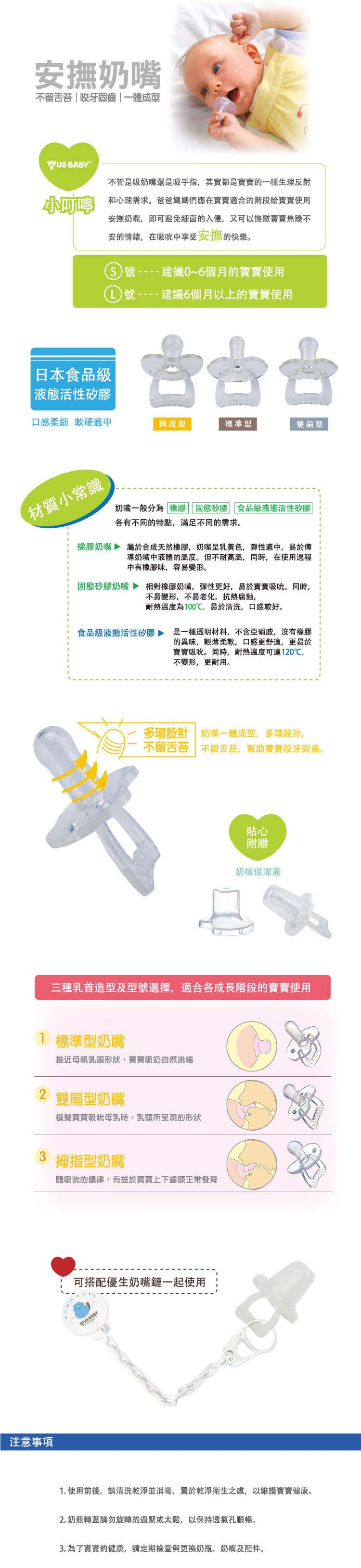 『121婦嬰用品館』優生 矽晶標準安撫奶嘴 S 1