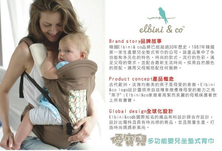 Elbini & co優寶兒 - 多功能嬰兒坐墊式背巾 (藍色) 韓國原裝進口 1