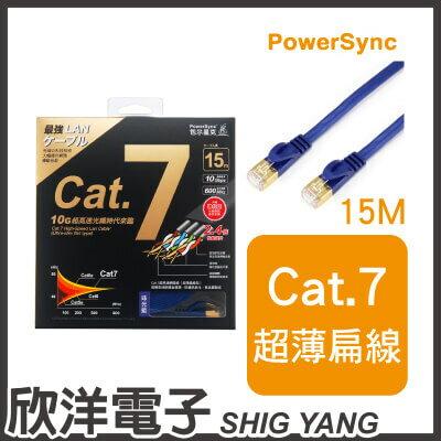 ※ 欣洋電子 ※ 群加科技 CAT.7 超薄高速扁線珠光藍 / 15M ( C7PB15FL )