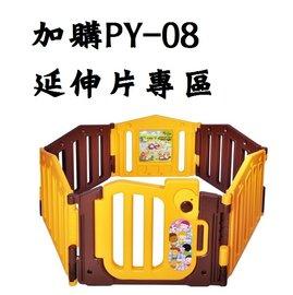 【淘氣寶寶】【CHING-CHING親親】加購 PY-08 遊戲圍欄/兒童安全遊戲圍欄/柵欄-單片加板 (一般延伸片、基本門欄片)