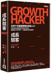 成長駭客Growth Hacker - 未來十年最被需要的新型人才,用低成本的創意思考和分析技術,讓創業公司的用戶