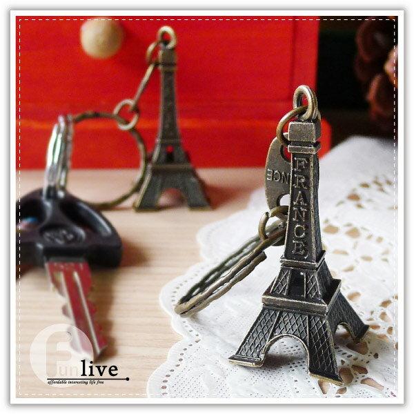 【aife life】巴黎鐵塔鑰匙圈/艾菲爾鐵塔/復古風鐵塔/鑰匙扣/鑰匙環/生活雜貨/zakka/文青小物/吊飾