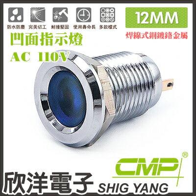 ※ 欣洋電子 ※ 12mm銅鍍鉻金屬凹面指示燈(焊線式) AC110V / S12441-110V 藍、綠、紅、白、橙 五色光自由選購/ CMP西普