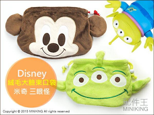 【配件王】現貨 Disney 迪士尼 大臉造型絨毛束口袋 筆袋 萬用 收納包 米奇 Mickey 玩具總動員 三眼怪