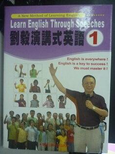 【書寶二手書T3/語言學習_ZDM】劉毅演講式英語1_劉毅_附光碟