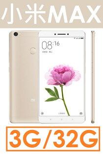 【原廠現貨】小米 Xiaomi 小米MAX 六核心 6.44吋 3G/32G 4G LTE 智慧型手機●雙卡雙待●指紋辨示