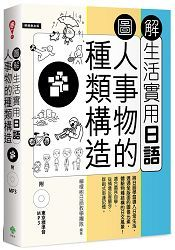 圖解生活好用日語:人事物的種類構造(附1MP3)